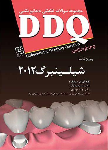 DDQ مجموعه سوالات تفکیکی دندانپزشکی پروتز ثابت شلینبرگ شایان نودار اشراقیه
