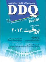 DDQ ارتودنسی نوین پروفیت ۲۰۱۳