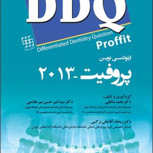 DDQ ارتودنسی نوین ( معاصر) پروفیت ۲۰۱۳