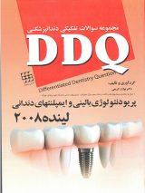 DDQ پریودنتولوژی بالینی و ایمپلنت های لینده ۲۰۰۸