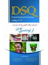 DSQ مجموعه سوالات ارتودنسی نوین (پرافیت ۲۰۱۳)