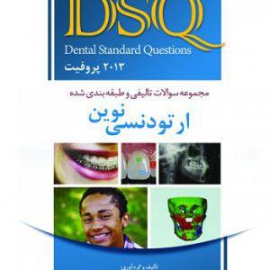 DSQ مجموعه سوالات ارتودنسی نوین (پروفیت ۲۰۱۳)
