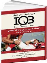 IQB آسیبشناسی ورزشی و حرکت اصلاحی (همراه با پاسخنامه تشریحی)