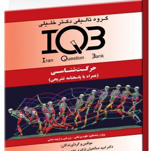 IQB حرکت شناسی (همراه با پاسخ تشریحی)