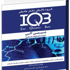 IQB شیمی آلی «وزارت بهداشت» (همراه با پاسخنامه تشریحی)