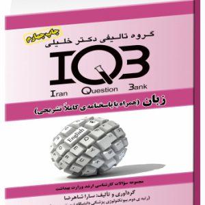 IQB زبان (همراه با پاسخنامه تشریحی)