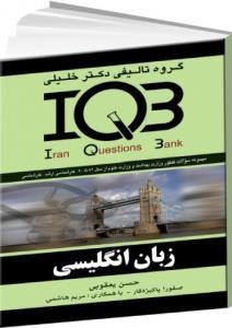 IQB زبان انگلیسی