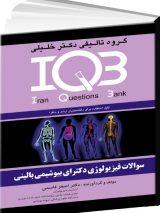 IQB فیزیولوژی دکترای بیوشیمی بالینی
