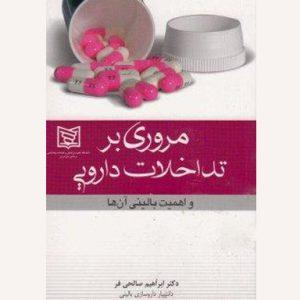 مروری بر تداخلات دارویی و اهمیت بالینی آنها