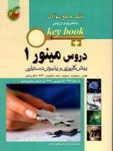 بانک جامع سوالات Key Book دروس مینور (جلد اول)