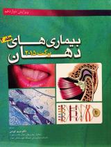 بیماری های دهان برکت ۲۰۱۵  – جلد ۲
