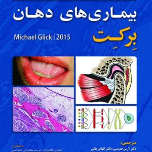 بیماری های دهان برکت ۲۰۱۵  – جلد ۱