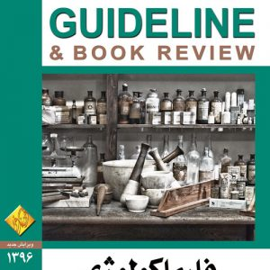 گایدلاین فارماکولوژی (رفرانس ۹۶) – بر اساس کاتزونگ ترور ۲۰۱۳