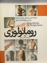 Questions & Responses – روماتولوژی