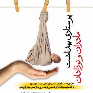 پرستاری بهداشت مادران و نوزادان ضیغمی