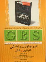 GBS فیزیولوژی پزشکی ( گایتون )