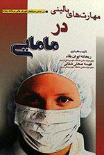 مهارت های بالینی در مامایی – ایوان بقاء – صحتی شفائی