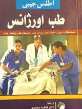 اطلس جیبی طب اورژانس