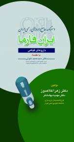 دستنامه جامع داروهای رسمی ایران فارما – داروهای گیاهی