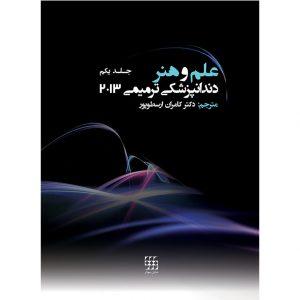 علم و هنر دندانپزشکی ترمیمی – ۲۰۱۳ ( جلد ۱ )