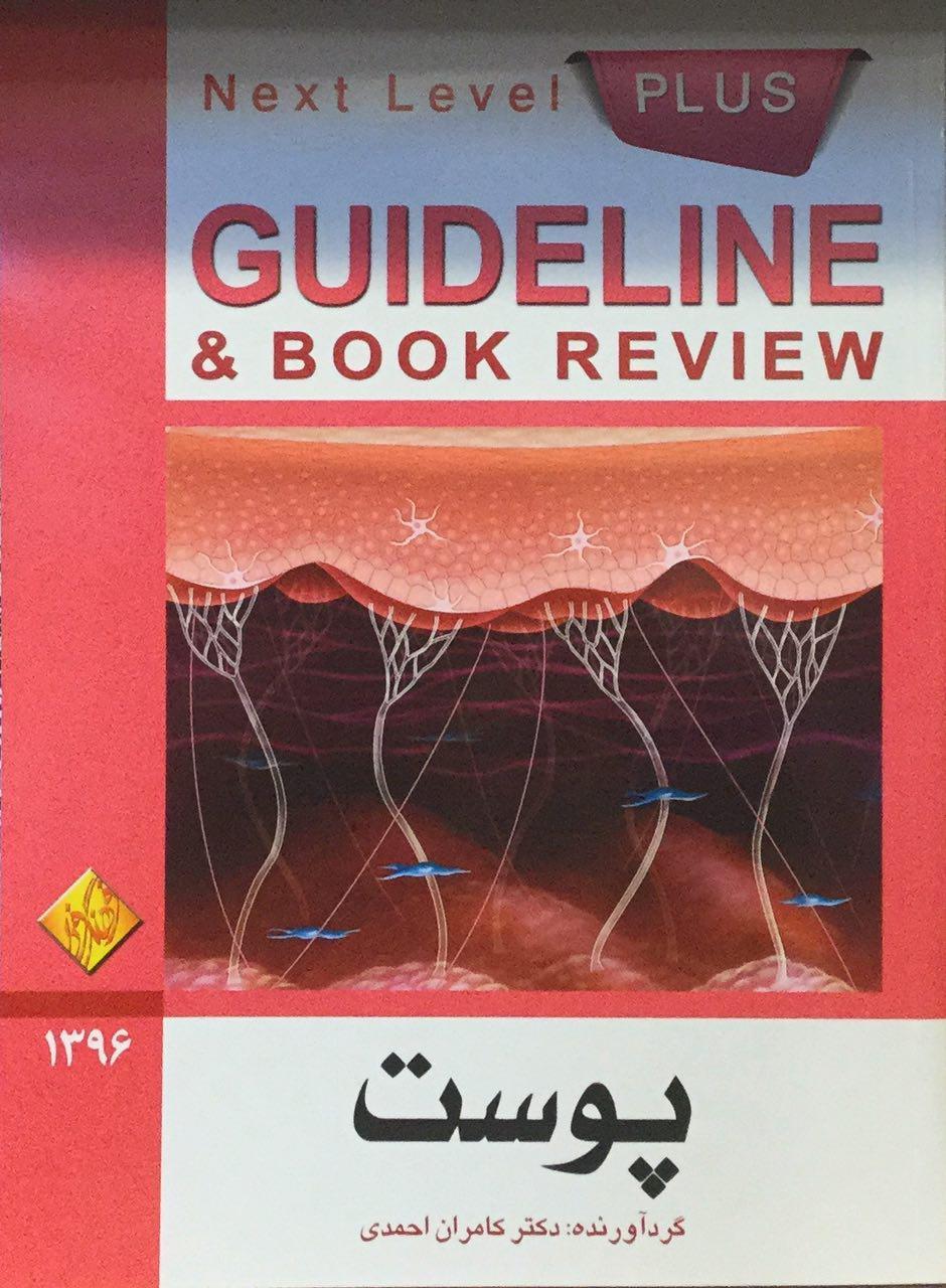 گایدلاین-۱۳۹۶-پوست-فرهنگ-فردا-کامران-احمدی