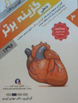 گزینه برتر داخلی ۹۶  ( جلد ۳ : گوارش و قلب )