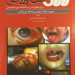 ۵۰۰ پرسش و پاسخ در طب اورژانس ( مرور و خود آزمونی پزشکان اورژانس )