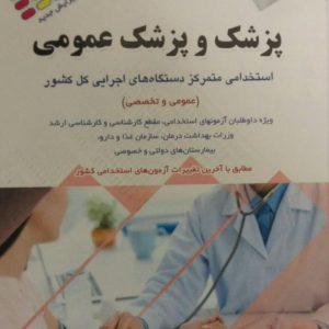 آزمون های استخدامی پزشک و پزشکی عمومی – عمومی و تخصصی