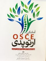 آمادگی OSCE ارتوپدی