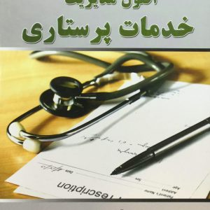 اصول مدیریت خدمات پرستاری