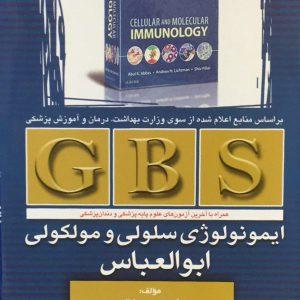 GBS – خلاصه ایمونولوژی سلولی مولکولی ابوالعباس ۲۰۱۸