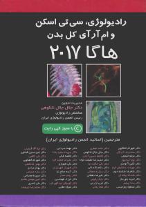 رادیولوژی-سی-تی-اسکن-ام-آر-آی-هاگا-۲۰۱۷-حیدری-اشراقیه