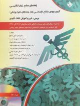 راهنمای جامع زبان انگلیسی – ارشد علوم پزشکی ( همراه سوالات ۸۷ تا ۹۶ )