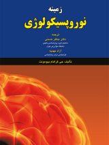 زمینه نوروپیسکولوژی