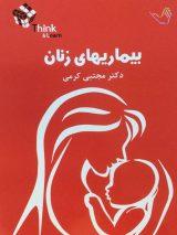 Think & Learn – بیماری های زنان – مجتبی کرمی