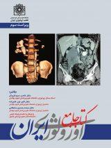 کتاب جامع ارولوژی ایران ویراست سوم – دو جلدی
