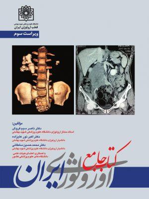کتاب-جامع-اورولوژی-ایران-سیم-فروش-تیمورزاده-ویراست-سوم-اشراقیه-۱۳۹۶