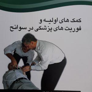 کتاب کمک های اولیه و فوریت های پزشکی در سوانح (دوره امدادگری)
