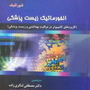 انفورماتیک زیست پزشکی شورتلیف ۲۰۱۴ جلد۲ لنگری زاده نشر حیدری اشراقیه
