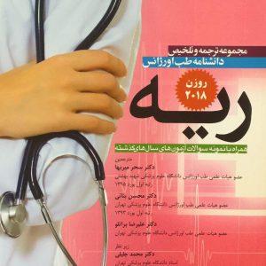 ترجمه و تلخیص دانشنامه طب اورژانس – روزن ۲۰۱۸ ( ریه )