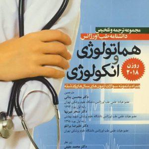 ترجمه و تلخیص دانشنامه طب اورژانس – روزن ۲۰۱۸ ( هماتولوژی و انکولوژی )