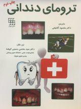 تروماهای دندانی – چاپ دوم
