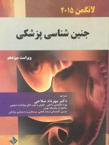 جنین شناسی پزشکی لانگمن – ۲۰۱۵ – صلاحی