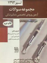 مجموعه سوالات آزمون ورودی تخصصی دندانپزشکی – تیر ۱۳۹۳