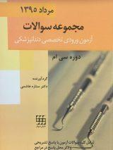 مجموعه سوالات آزمون ورودی تخصصی دندانپزشکی – تیر ۱۳۹۵