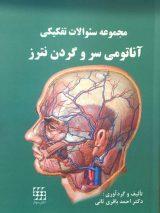 مجموعه سوالات آناتومی سر و گردن نترز – Netter's