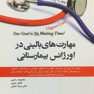 مهارت های بالینی در اورژانس بیمارستانی