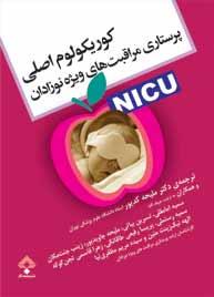 کوریکولوم اصلی پرستاری مراقبت های ویژه نوزادان (NICU)