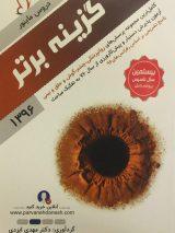 گزینه برتر ۱۳۹۶ – مینور جلد ۲ ( روانپزشکی , چشم , گوش حلق بینی )