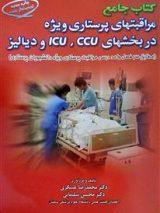 مراقبتهای پرستاری ویژه در CCU , ICU و دیالیز